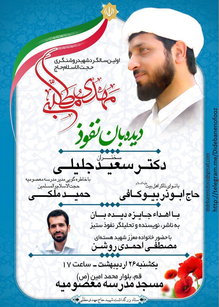 سخنرانی دکتر جلیلی و پدر شهید احمدی روشن در قم