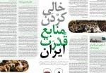 به دنبال خالی کردن منابع قدرت ایران هستند