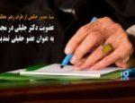 عضویت دکتر جلیلی در مجمع تشخیص مصلحت نظام به عنوان عضو حقیقی تمدید شد