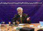 نشست بررسی ظرفیت های کشاورزی سیستان و بلوچستان