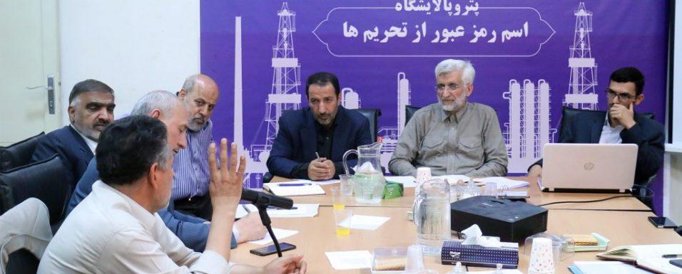 تشکر دکتر جلیلی از مجلس شورای اسلامی در پی تصویب طرح توسعه پالایشگاههای کشور