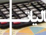 نمایندگان اصناف صنعتی، مسائل و مشکلات خود را در حوزه «مالیات» تشریح کردند